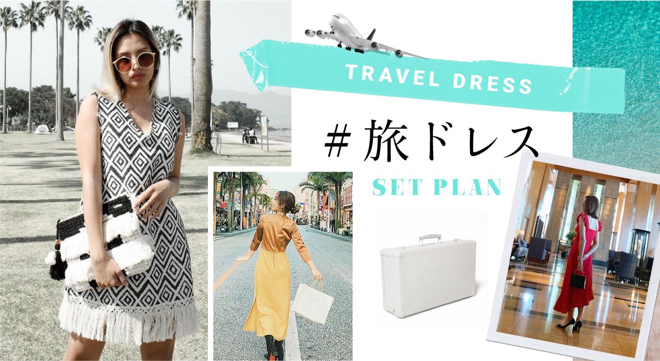 #旅ドレス セットプラン